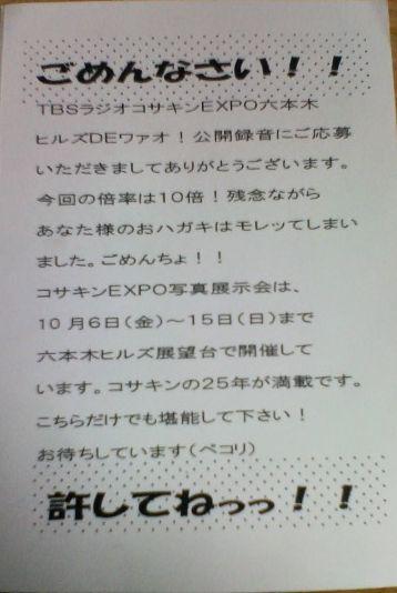 コサキン六本木EXPOイベント・はずれ.jpg